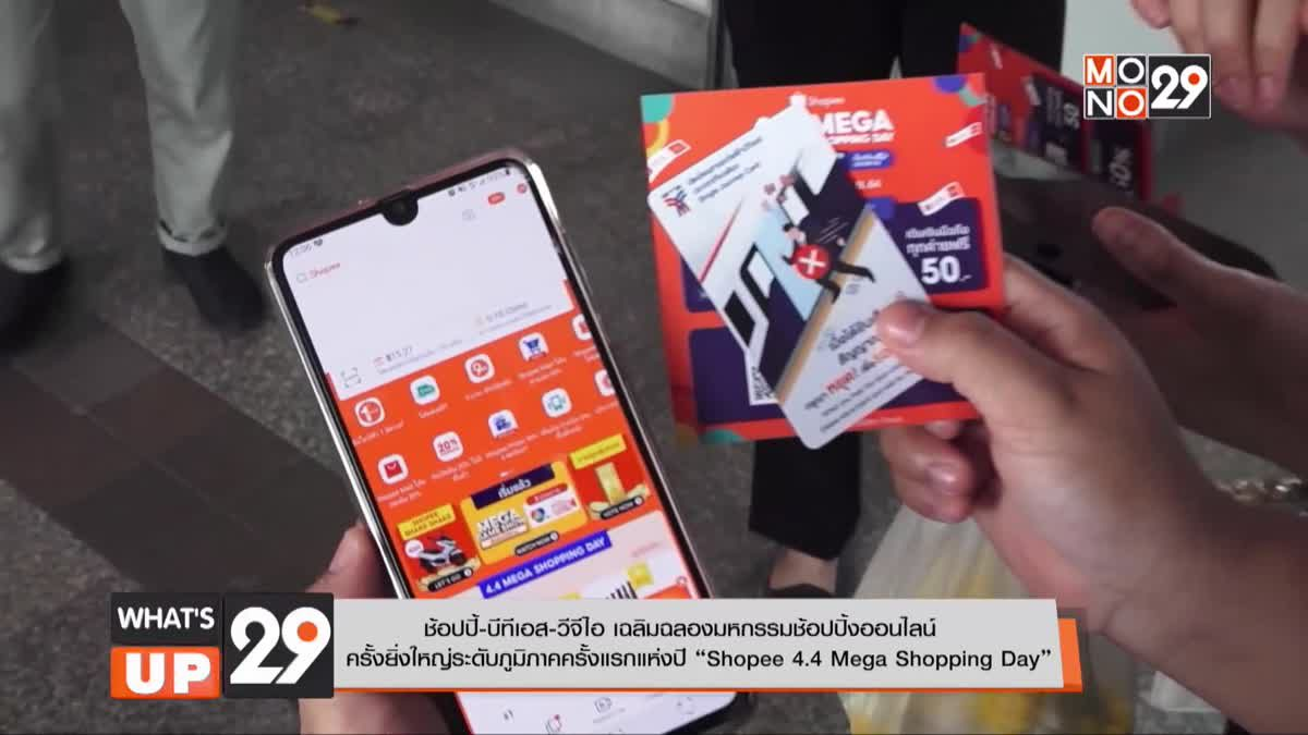 Shopee x BTS 4.4 Mega Shopping Day
