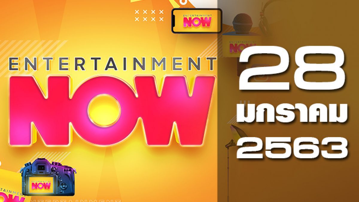 Entertainment Now 28-01-63