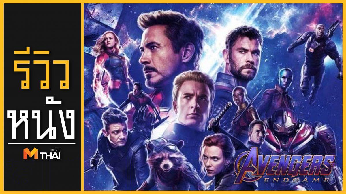 รีวิวหนัง Avengers: Endgame