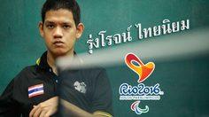 รุ่งโรจน์ ไทยนิยม : ตัดคำว่าพิการออกไป เราก็ติดธงชาติสร้างชื่อเสียงให้เมืองไทยเหมือนกัน