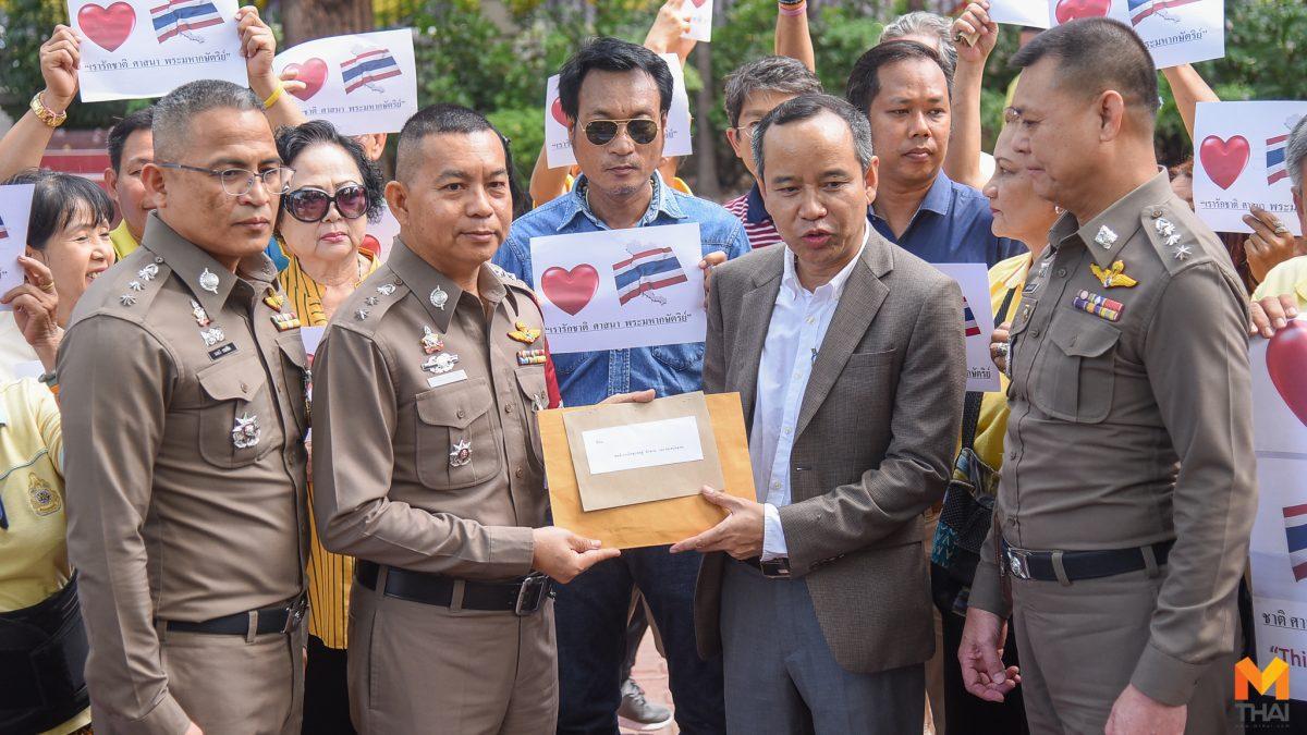 ' กลุ่มคนไทยหัวใจตรงกัน ' ร้อง ' บิ๊กโจ๊ก ' มอบข้อมูลหลักฐานเอาผิด ' ปิยบุตร
