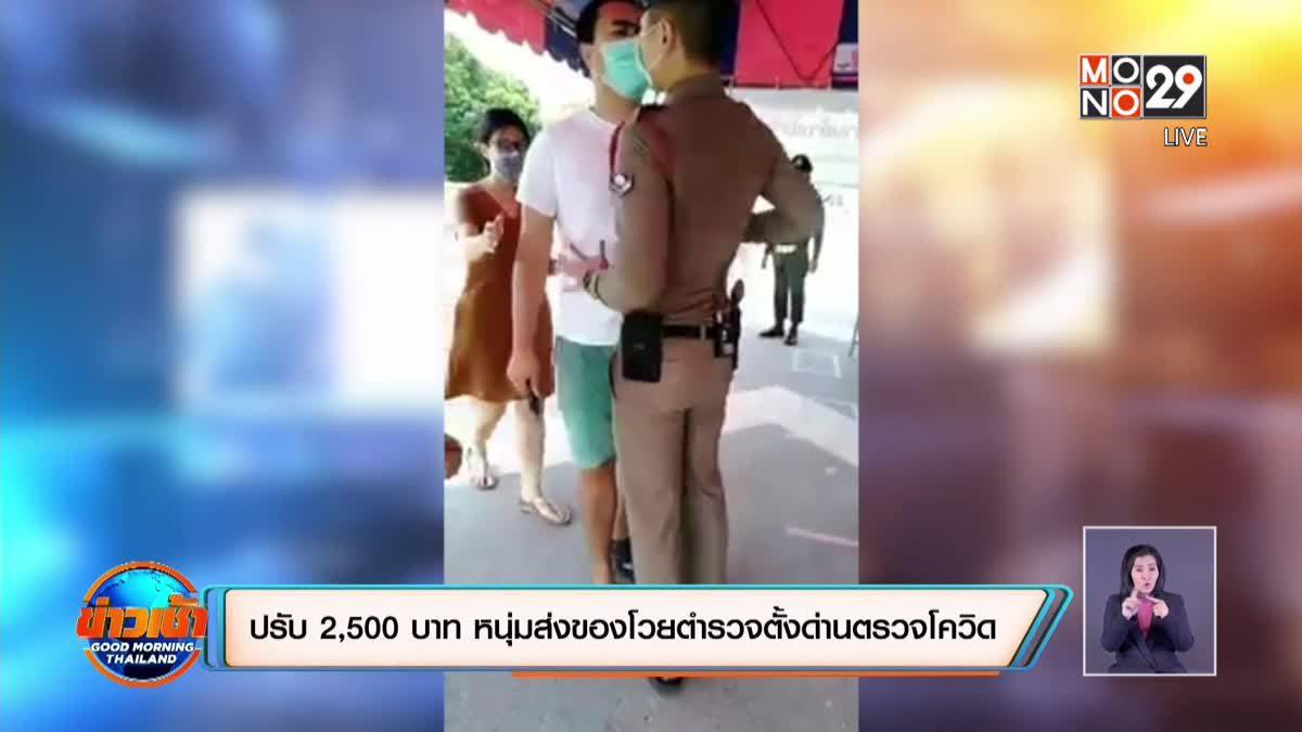 ปรับ 2,500 บาท หนุ่มส่งของโวยตำรวจตั้งด่านตรวจโควิด