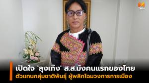 เปิดใจ 'ลุงเก๊ง' ส.ส.ม้งคนแรกของไทย ผู้พลิกโฉมวงการการเมือง