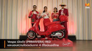 Vespa เปิดตัว (PRIMAVERA)RED และมอบความโดดเด่นจาก 4 ดีไซน์เนอร์ไทย