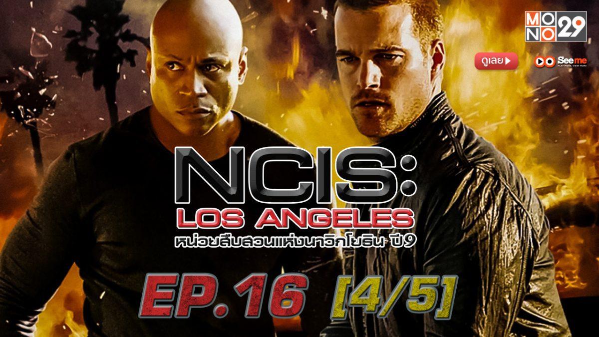 NCIS : Los Angeles หน่วยสืบสวนแห่งนาวิกโยธิน ปี 9 EP.16 [4/5]