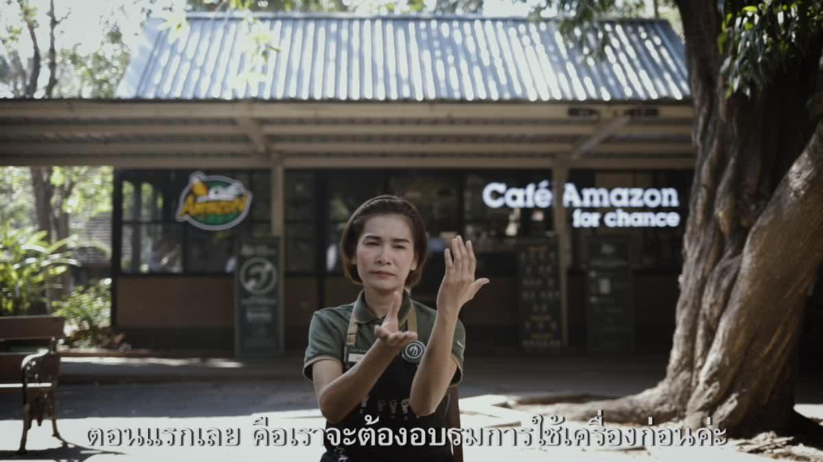 """Café Amazon for chance ขออยู่เคียงข้างรอยยิ้มของผู้ด้อยโอกาส """"เราจะอยู่เคียงข้างกันเพื่อชีวิตที่ดีกว่า"""""""