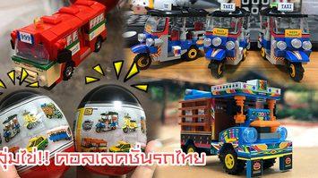 สุ่มไข่!! รถตัวต่อ Creator LOZ Mini Block คอลเลคชั่นไทยๆ เก๋ไก๋ไม่ธรรมดา