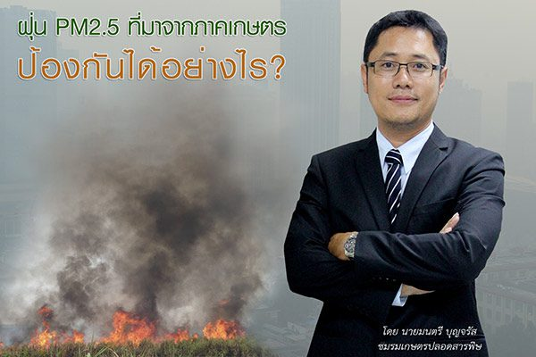 ฝุ่น PM2.5 ที่มาจากภาคเกษตร ป้องกันได้อย่างไร