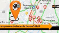 เมื่อ Google Map ช่วยค้นหาสถานีชาร์จรถยนต์ไฟฟ้าได้ ใช้เป็น อุ่นใจแน่นอน