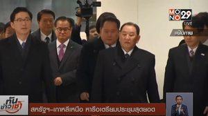 สหรัฐฯ–เกาหลีเหนือ หารือเตรียมประชุมสุดยอด