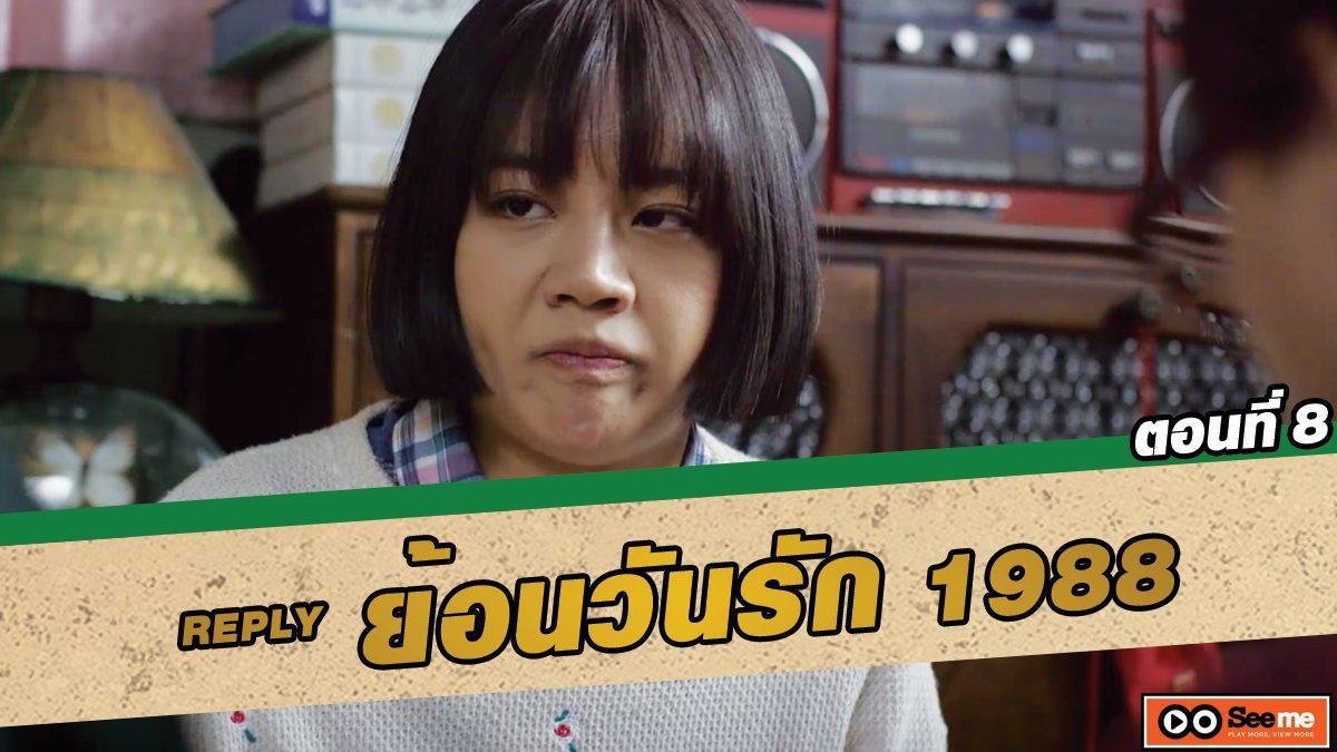ย้อนวันรัก 1988 (Reply 1988) ตอนที่ 8 พ่อกับแม่จะทำให้หนูอ้วก! [THAI SUB]