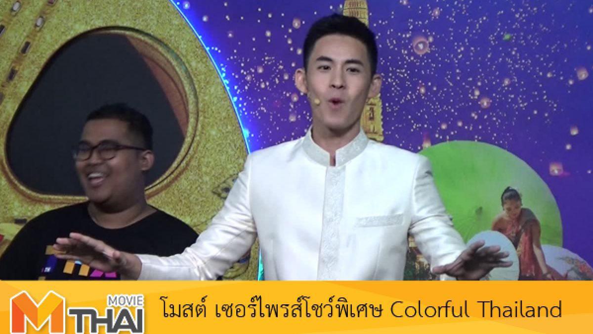 โมสต์ วิศรุต เซอร์ไพรส์โชว์พิเศษ 'Colorful Thailand'