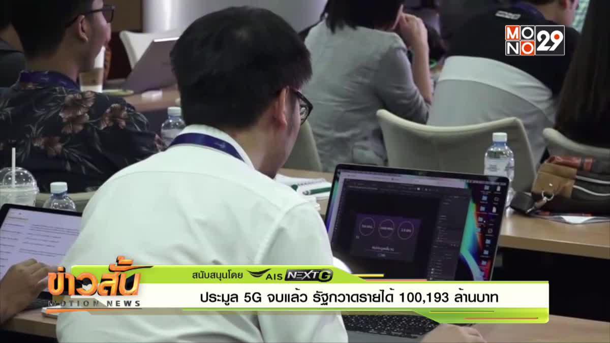 ประมูล 5G จบแล้ว รัฐกวาดรายได้ 100,193 ล้านบาท