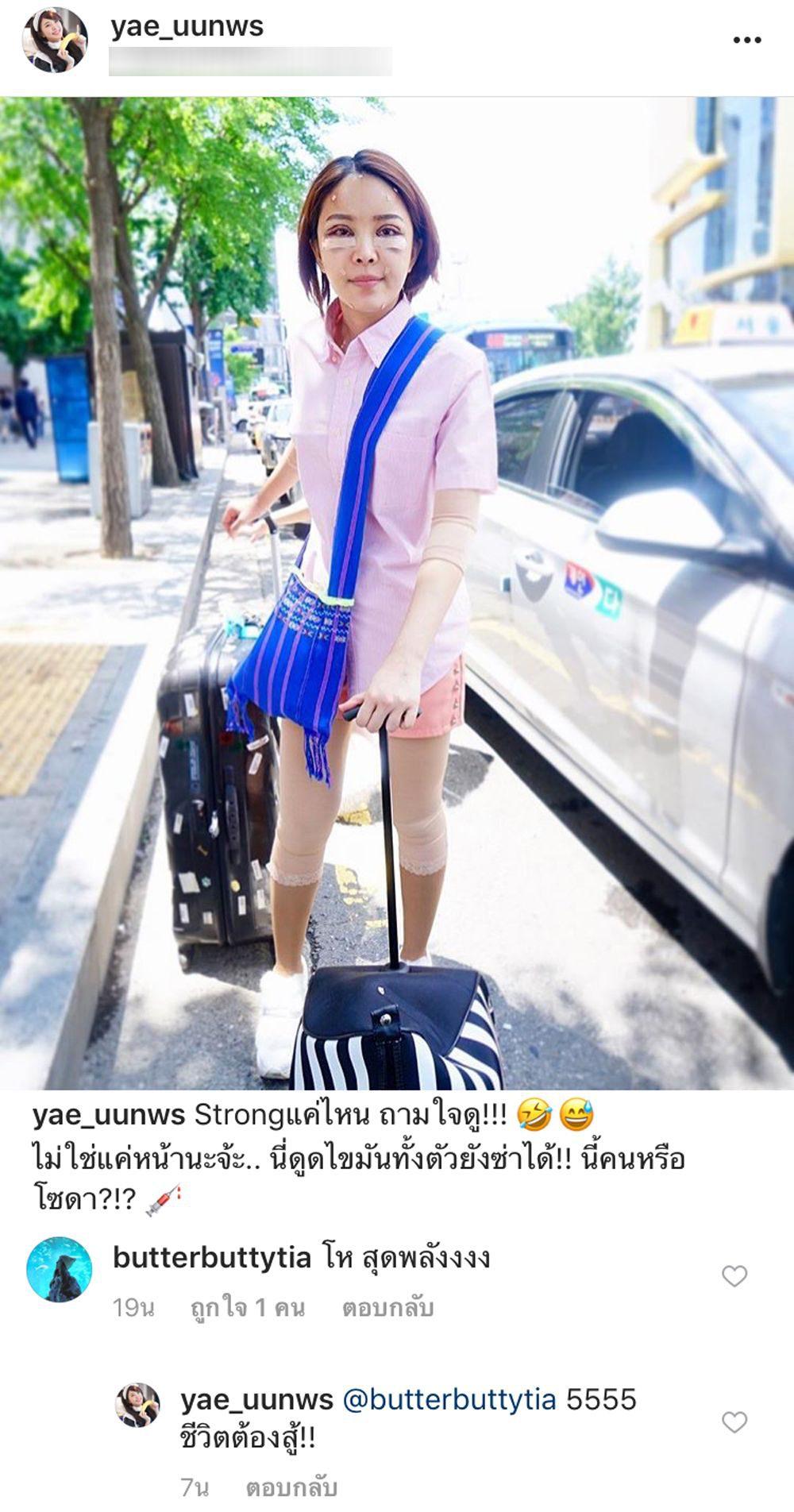 หญิงแย้บินไปศัลยกรรมที่เกาหลี