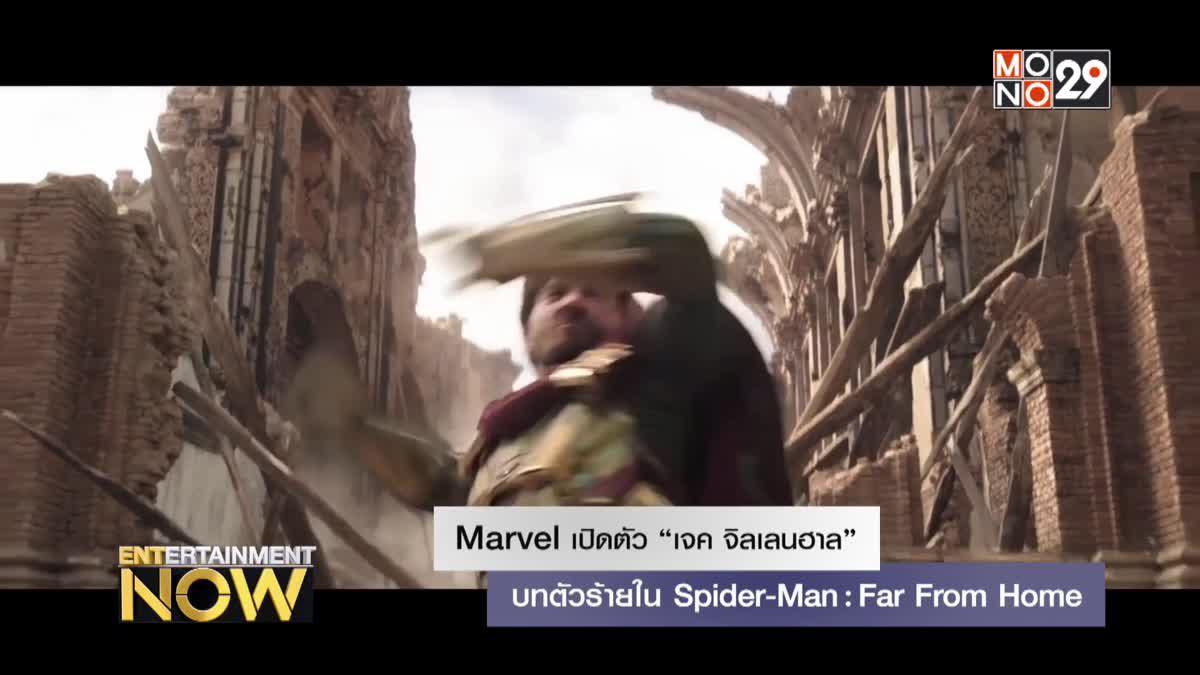 "Marvel เปิดตัว ""เจค จิลเลนฮาล"" บทตัวร้ายใน Spider-Man: Far From Home"