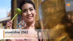 ส่องรูปผู้เข้าประกวด นางสาวไทย 2562 ใครโดดเด่นน่าจับตามอง