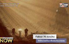 Fallout 76 ส่งเกมใหม่ให้เด็กป่วยเป็นมะเร็งเล่นก่อนวางขาย