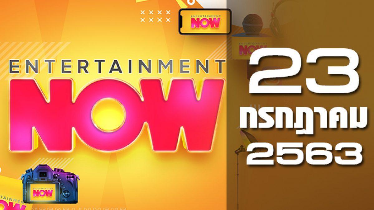 Entertainment Now 23-07-63