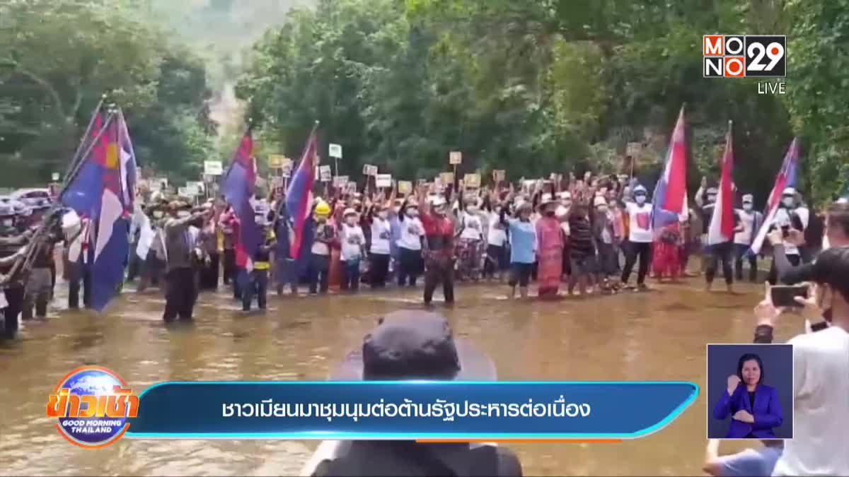 ชาวเมียนมาชุมนุมต่อต้านรัฐประหารต่อเนื่อง