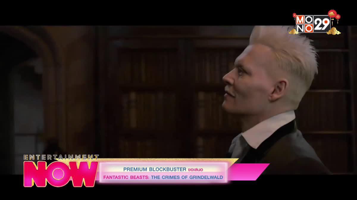 Premium Blockbuster ขอเสนอ Fantastic Beast: The Crimes Of Grindelwald สัตว์มหัศจรรย์: อาชญากรรมของกวินเดลวัลด์