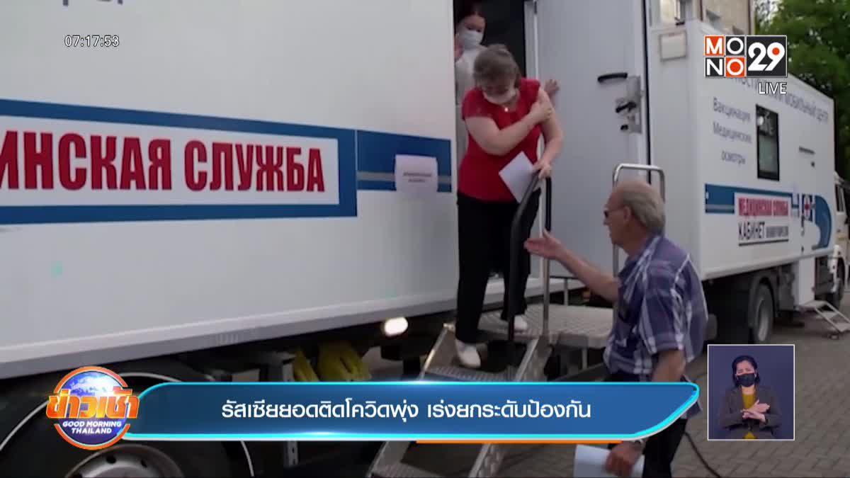 รัสเซีย ยกระดับป้องกันโรค หลังผู้ติดเชื้อโควิดใหม่พุ่งสูง