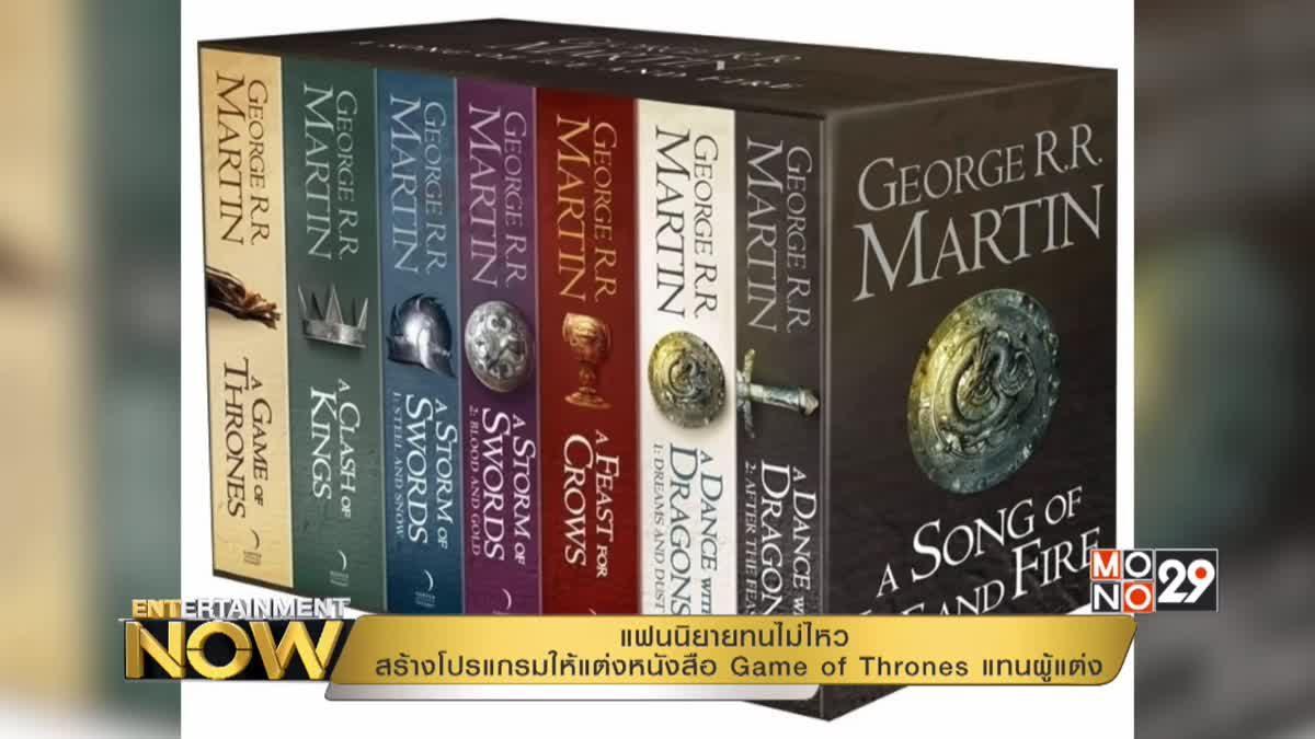 แฟนนิยายทนไม่ไหว สร้างโปรแกรมให้แต่งหนังสือ Game of Thrones แทนผู้แต่ง
