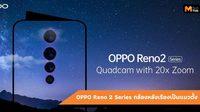 OPPO Reno 2 Series กล้องซูมได้ถึง 20 เท่า พร้อมวางขายสิ้นเดือนสิงหาคมนี้