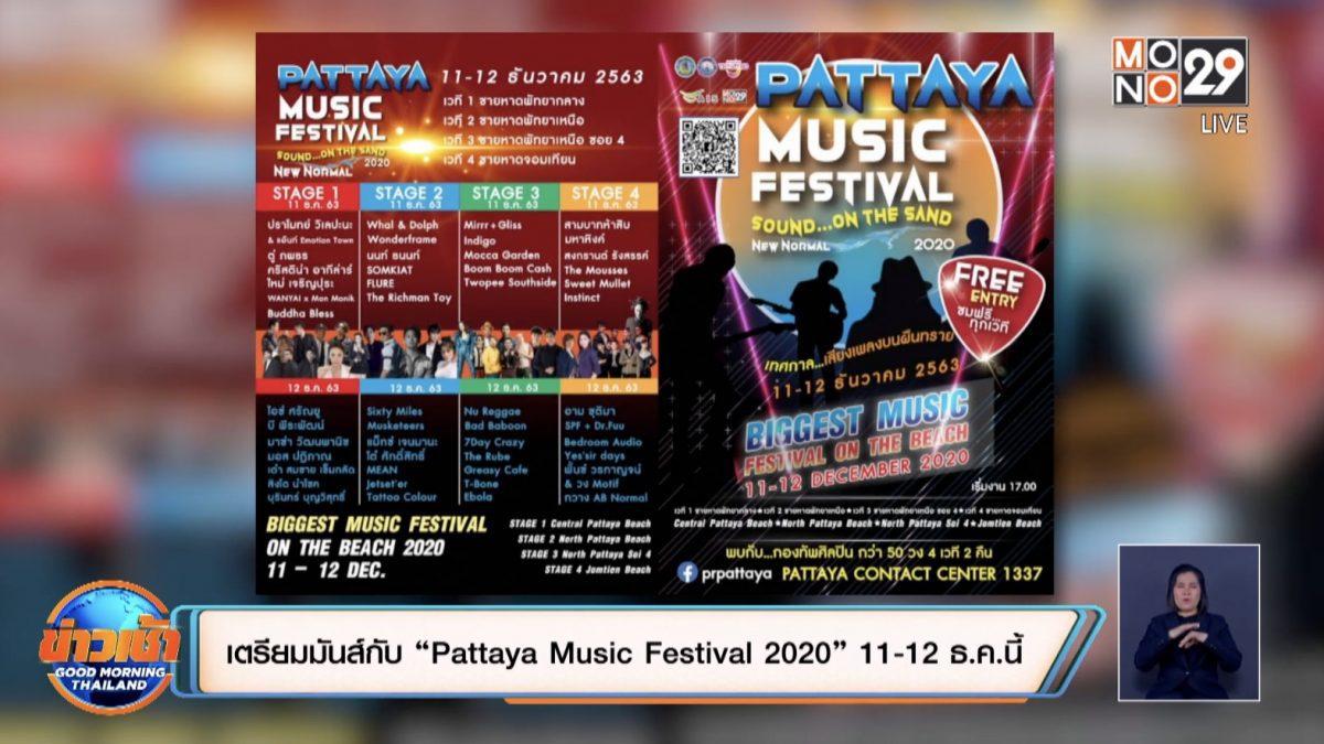 """เตรียมมันส์กับ """"Pattaya Music Festival 2020"""" 11-12 ธ.ค.นี้"""