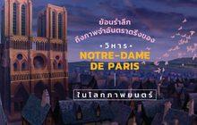 ย้อนรำลึกถึงภาพจำอันตราตรึงของวิหาร Notre-Dame de Paris ในโลกภาพยนตร์