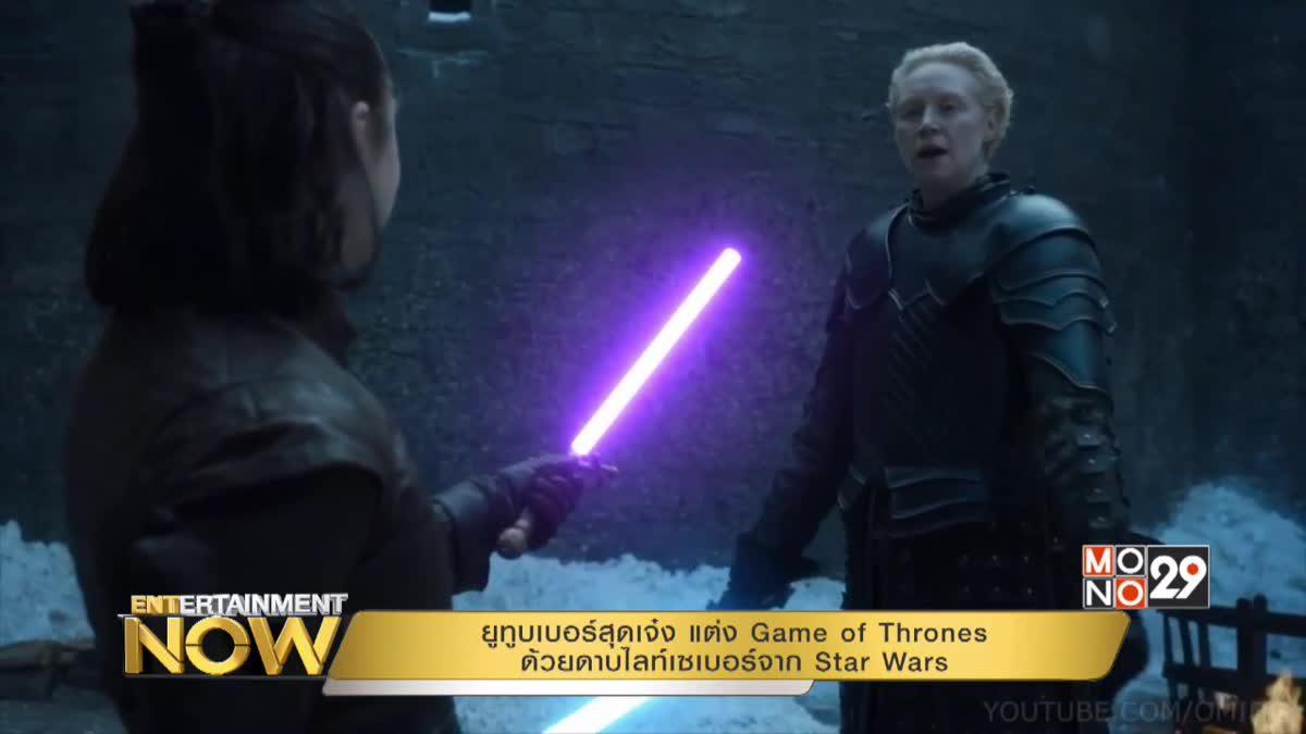 ยูทูบเบอร์สุดเจ๋ง แต่ง Game of Thrones ด้วยดาบไลท์เซเบอร์จาก Star Wars