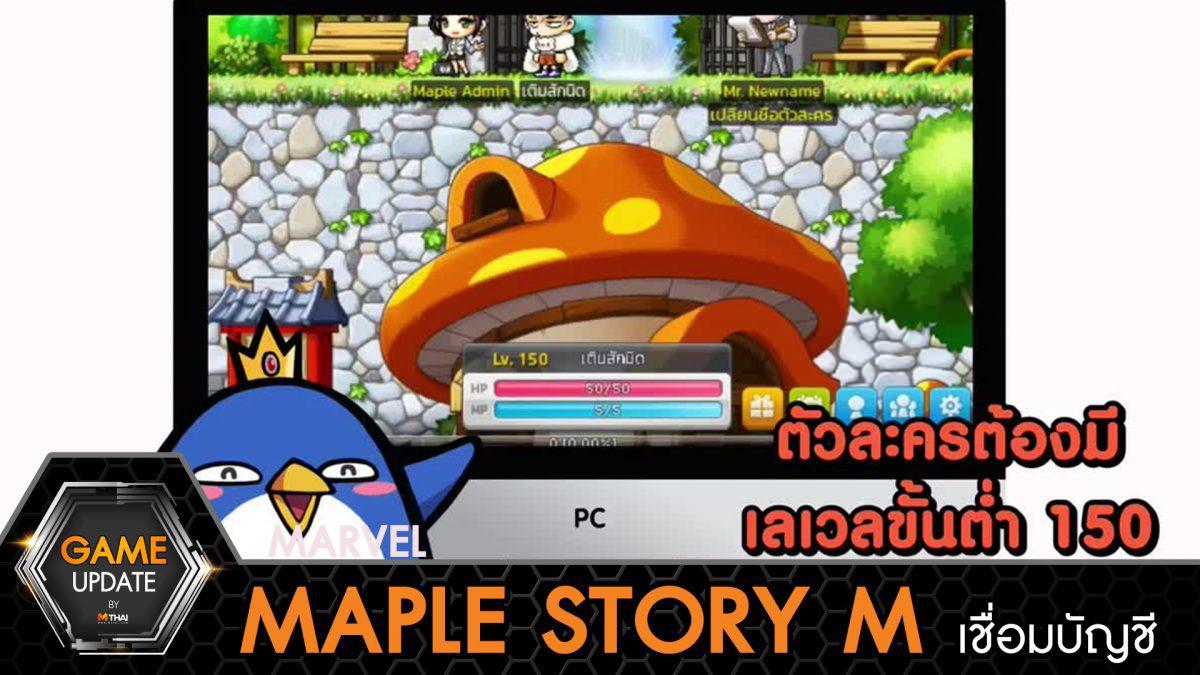 วิธีเชื่อมบัญชี MapleStory กับ MapleStory M