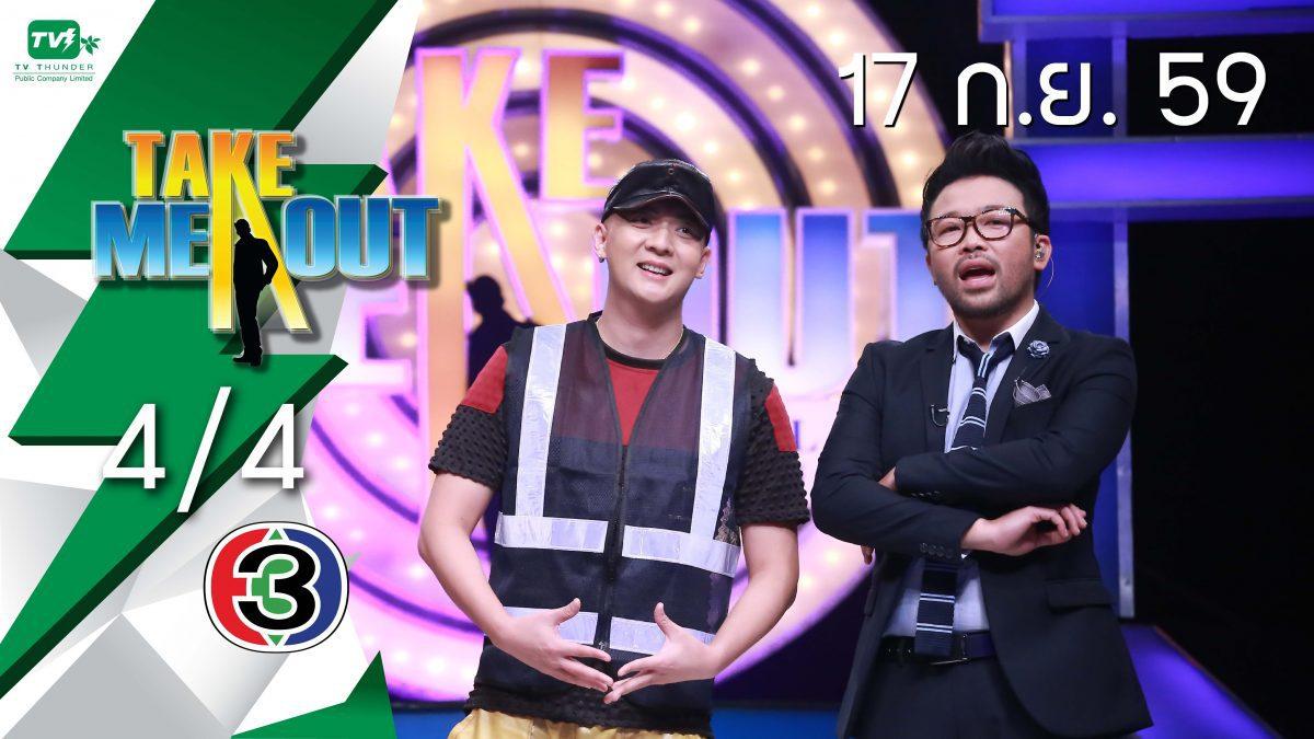 Take Me Out Thailand S10 ep.24 ปิน-ฟ้าว์เฟี้ยว 4/4 (17 ก.ย. 59)