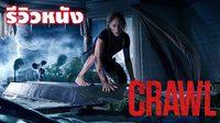 รีวิวหนัง Crawl คลานขย้ำ