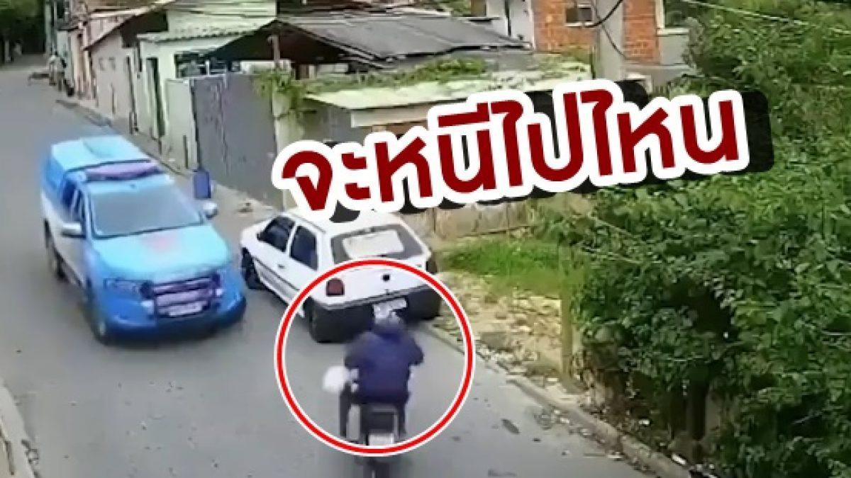 ตำรวจบราซิลโชว์สกิล วิธีจับมอไซค์ ที่กำลังหนีรถตำรวจด้วยวิธีนี้