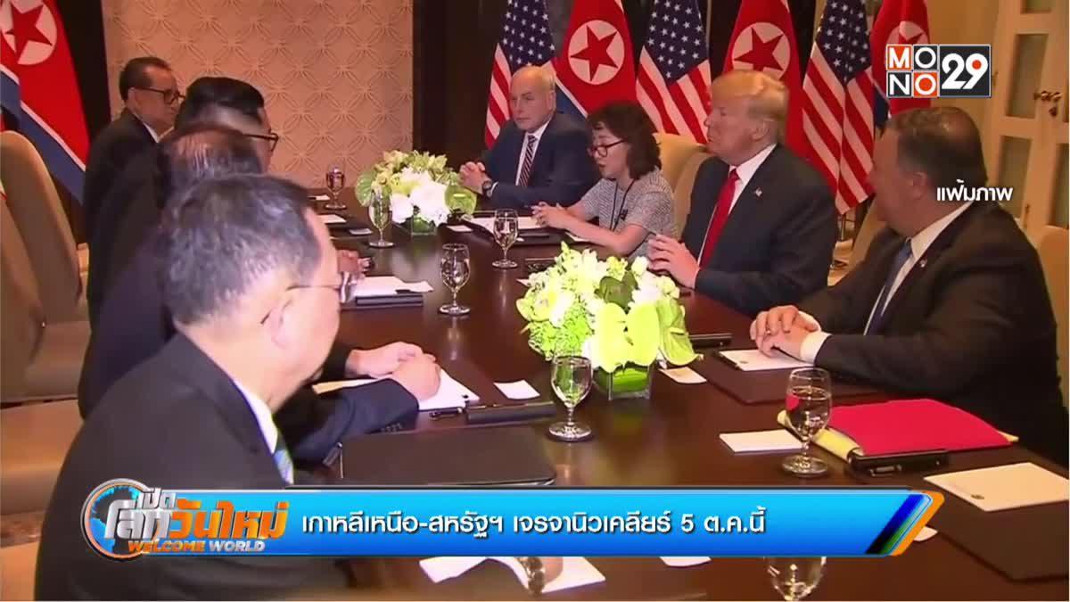 เกาหลีเหนือ-สหรัฐฯ เจรจานิวเคลียร์ 5 ต.ค. นี้