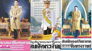 รวมภาพหน้าปกหนังสือพิมพ์ไทย 30 พ.ย. 59