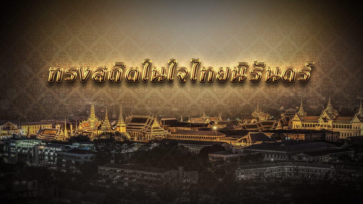 ทรงสถิตในใจไทยนิรันดร์