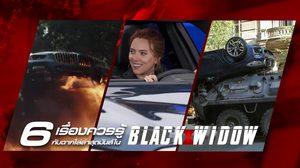 6 เรื่องควรรู้กับฉากไล่ล่าสุดมันส์ใน Black Widow