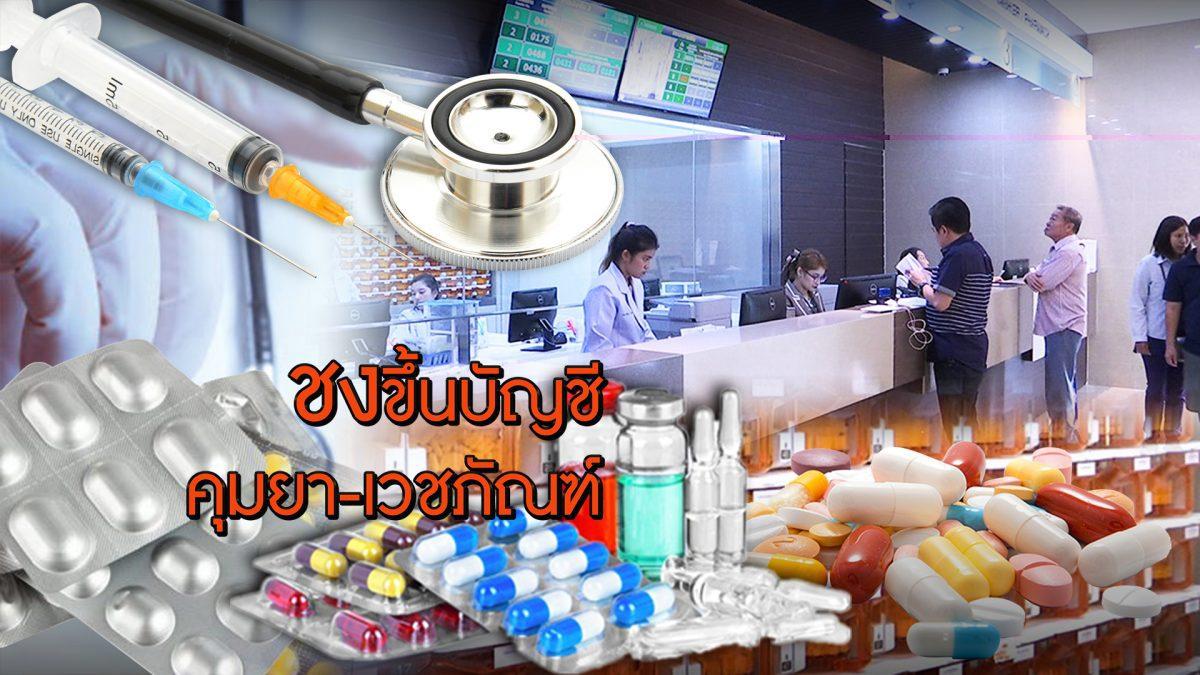 ชงขึ้นบัญชีคุมยา-เวชภัณฑ์ 10-01-62