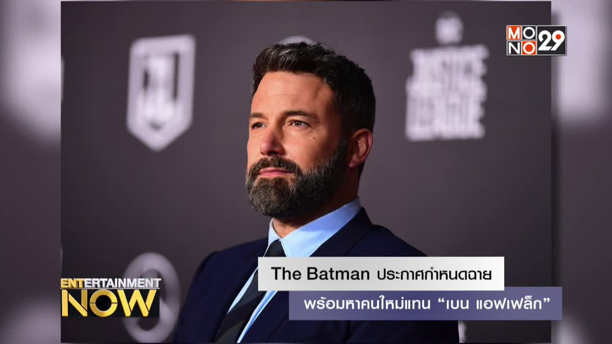 "The Batman ภาคใหม่ประกาศกำหนดฉาย พร้อมหาคนใหม่แทน ""เบน แอฟเฟล็ก"""