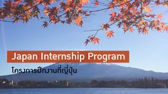 Japan Internship Program