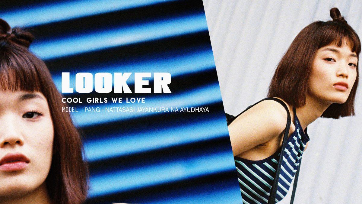 แป้งกับการเลือกชุดว่ายน้ำ - Looker 077 cool girl interview - Pang