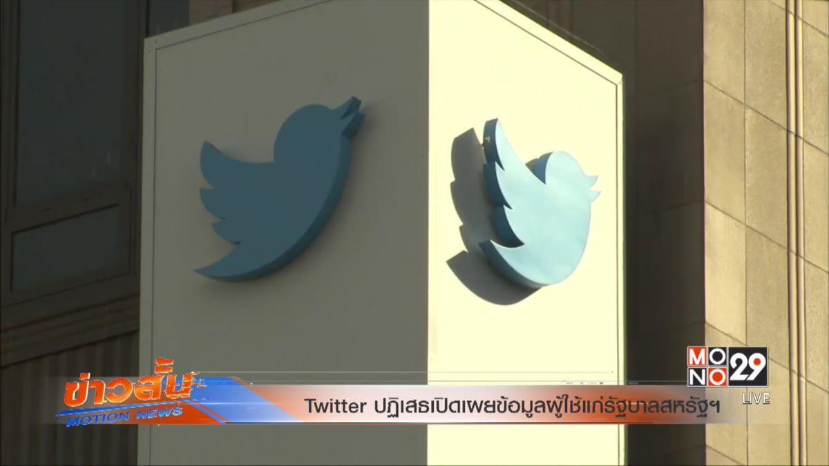 Twitter ปฏิเสธเปิดเผยข้อมูลผู้ใช้แก่รัฐบาลสหรัฐฯ