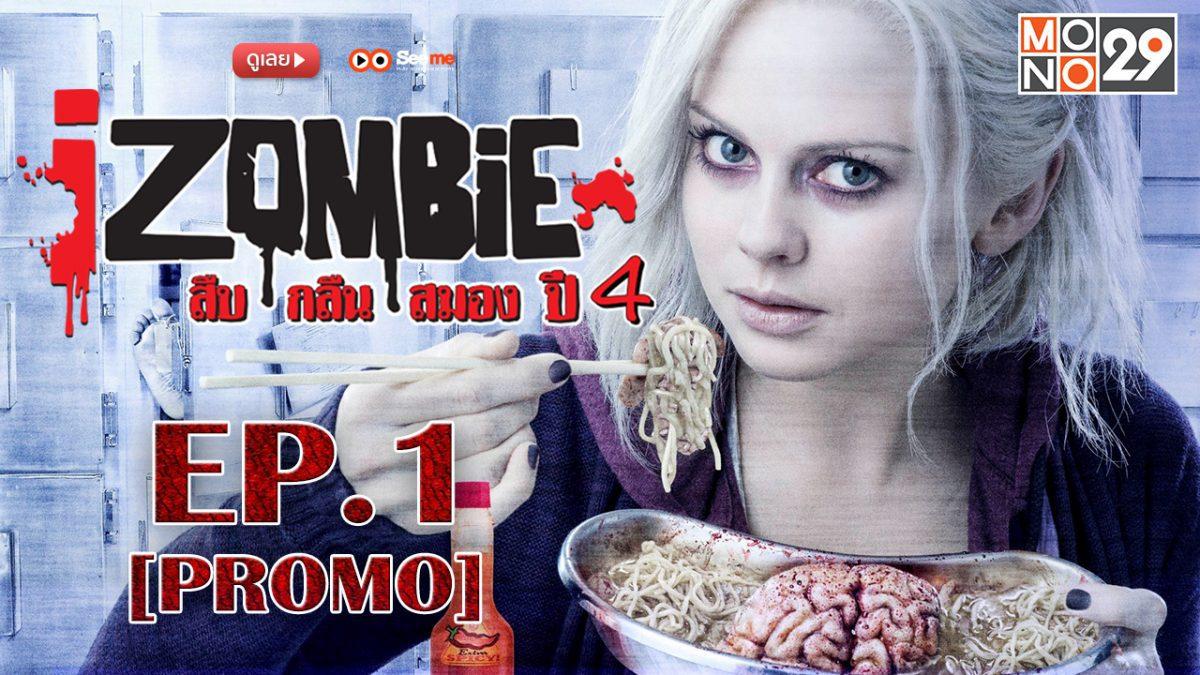iZombie สืบ/กลืน/สมอง ปี 4 EP.1 [PROMO]