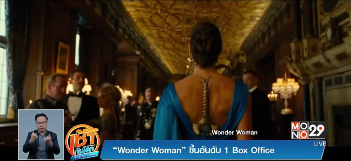 """Wonder Woman"" ขึ้นอันดับ 1 Box Office"