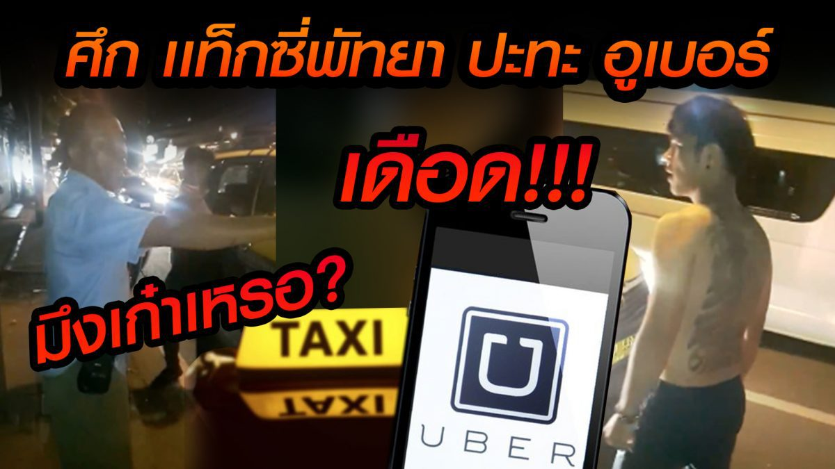 ( คลิปเดือด! ) ศึกเเท็กซี่พัทยาปะทะรถอูเบอร์ ตำรวจห้ามไม่ฟังท้าต่อยกันใจกลางเมือง