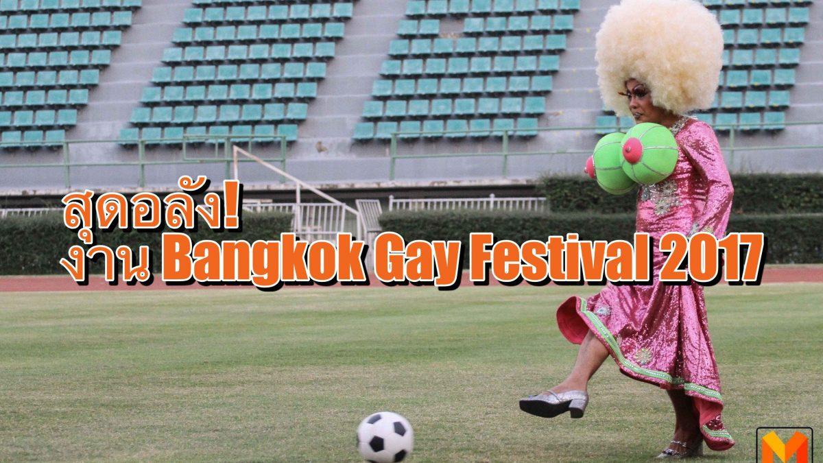บรรยากาศงาน Bangkok Gay Festival 2017 สีสันสุดอลัง