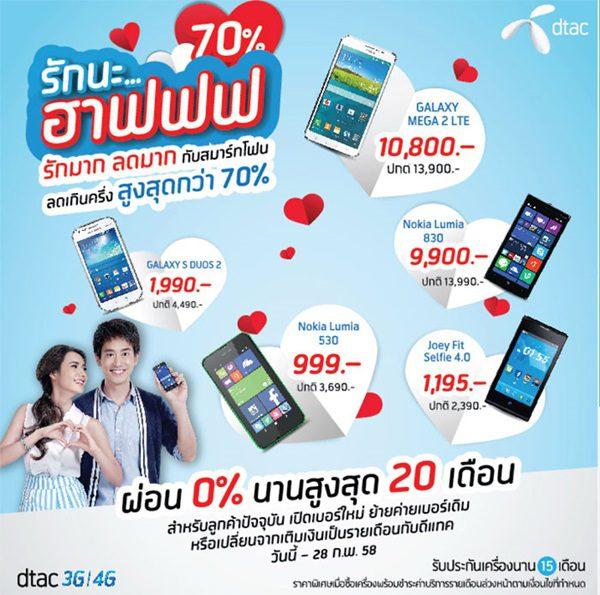 promotion-mobileexpo2015-05