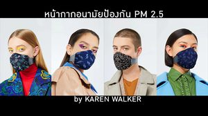 หน้ากากอนามัยป้องกัน PM 2.5 แบบไม่ซ้ำใคร