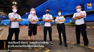 'สมเกียรติ-ธัชกร' ผลผลิตจากไทย สู่ เวทีมอเตอร์ไซค์ชิงแชมป์โลก